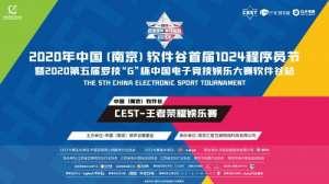 梦领卡盟:2020CEST软件谷站王者荣耀娱乐赛即将举办