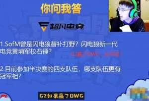 完美卡盟:LOL:解说记得解答哪支队伍有冠军相,G2赢了DWG必夺冠