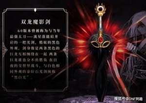神风卡盟:DNF:鬼剑士武器的牌面?这2把最帅巨剑并未被超越,依旧是幻化首选