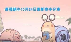 绝地求生卡盟网站多少:最强蜗牛10月24日密令分享 最强蜗牛每日密令最新福利一览