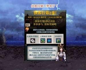 一梦卡盟:DNF:侠客行第二季隐藏称号!页游风格太明显,搭配龙袍专属