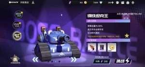 绝地求生平底锅辅助:高能手办团钢铁坦克王怎么打 钢铁坦克王满分阵容搭配攻略