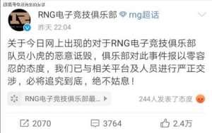 神风卡盟:官方玩梗最为致命,小虎惨遭虎牙嘲讽,RNG直接发布声明