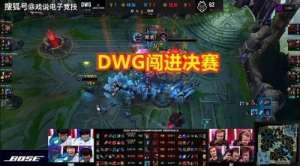 2016卡盟:LCK最有希望一年?DWG击败G2晋级决赛,韩国战队克星倒了