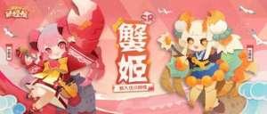 华晨卡盟:《阴阳师妖怪屋》蟹姬动图展示