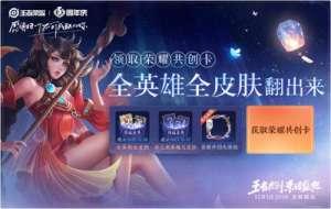 速秒卡盟:王者五周年:玩家可免费获得全英雄全皮肤,明年的也全免费!