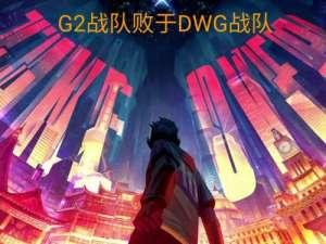 581卡盟:G2战队致敬经典,7的意志永远不灭,网友:请神失败
