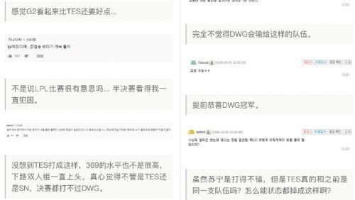 嗜血卡盟:滔搏淘汰后韩国论坛狂欢过年,提前恭喜DWG夺冠S10!SN被嫌太弱了