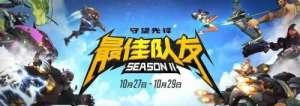 新帝卡卡盟:《守望先锋》最佳队友第二季  今日17点直播