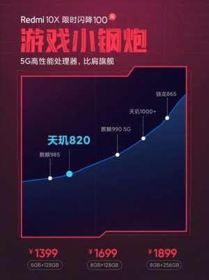 老二卡盟:5G游戏小钢炮Redmi 10X成双11抢购爆款, 现在入手超值!