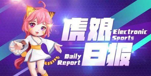 萌萌卡盟:虎娘日报:我们的故事还没有完结 新英雄正在路上