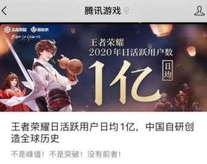 鸿兴卡盟:《王者荣耀》五周年庆典宣布日活跃用户日均1亿,这意味着什么?