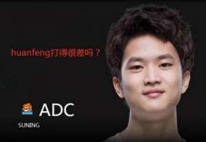 雄鹰卡盟:硬币哥讲述huanfeng的EZ,觉得确实是打得很差!