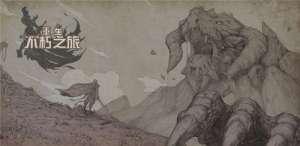 绝地求生糯米云霄辅助:不朽之旅冥王高攻减抗流怎么玩 冥王高攻减抗流流派攻略
