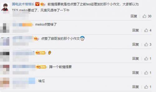 天宇卡盟平台:Meiko与TES经理互动,被疯传要加入滔搏!本人微博正面回应引热议
