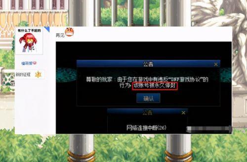 """百乐卡盟:DNF:TP发错装备玩家惨遭封号,被人怀疑P图成为""""罗生门"""""""