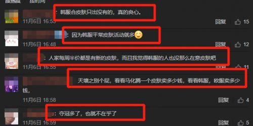"""卡乐购卡盟平台:DWG夺冠后,韩服奖励尽显""""寒酸""""?竟然只有寥寥几款皮肤打折!"""