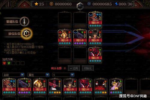 """最差卡盟:DNF:25星全胜阵容!新""""恶魔流""""崛起,尼尔巴斯主攻输出更强势"""