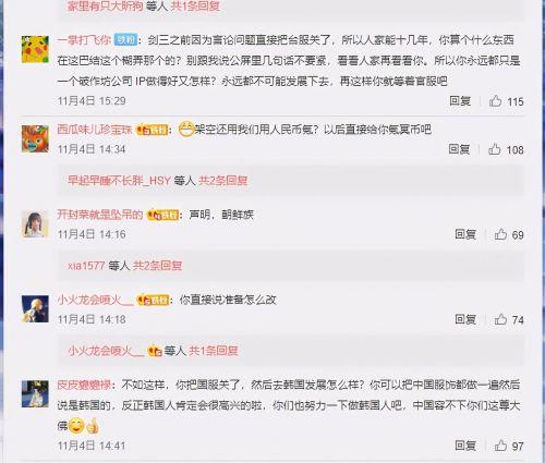 微光卡盟:国产游戏厂家助攻韩国,汉服被迫抄袭韩服?网友:这是人能做的