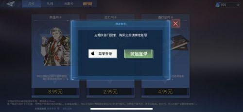 三国终极觉醒ios怎么绑定游客账号 账号绑定方式详解
