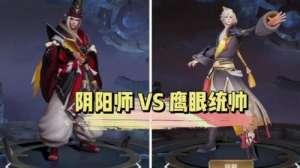 渤海卡盟:王者荣耀 狄仁杰鹰眼统帅和阴阳师对比 看看哪款皮肤特效更好