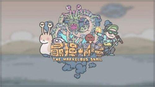 绝地求生辅助卡盟微:最强蜗牛黄金球绿贵怎么获得 最强蜗牛黄金球绿贵的获得方法