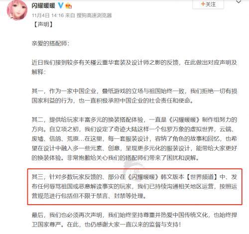 """霸天卡盟:《闪耀暖暖》的""""韩服事件""""再度升温,榜一宣布弃游,曾氪金67万"""