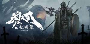 绝地求生哪个卡盟最好:魂之刃巨龙城堡v6.0.0版本更新了什么 魂之刃11月11日更新内容一览