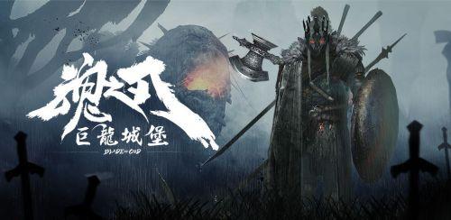 魂之刃巨龙城堡v6.0.0版本更新了什么 魂之刃11月11日更新内容一览