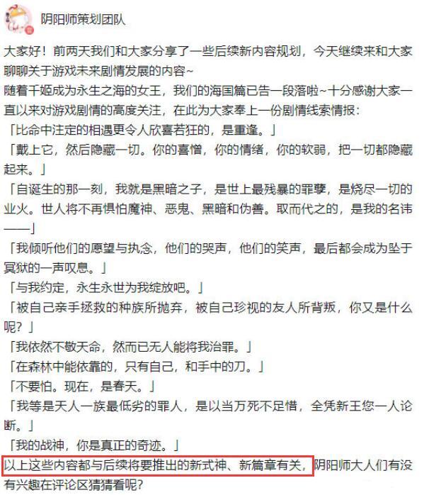 林少卡盟:阴阳师策划大规模画饼,爆料十多个SP式神,这得出一年吧?