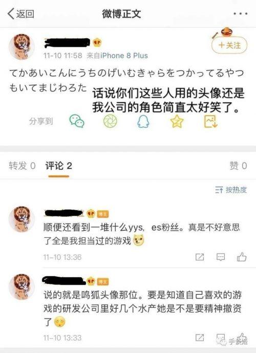 千叶卡盟平台:《阴阳师》《刀剑乱舞》《偶像梦幻祭》被造谣,官方哭诉:不讲武德!