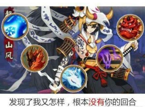 梦飞卡盟:阴阳师:强势PVE式神越来越多,超鬼王是不是也该加难度?