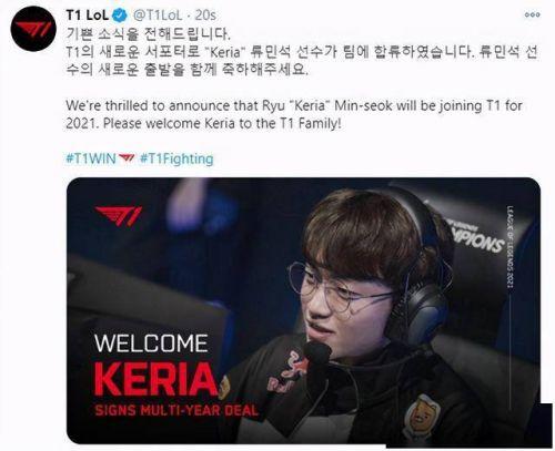 盛游卡盟:LOL:T1战队官宣,原DRX辅助小将Keria正式签约