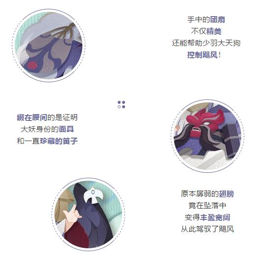 超低卡盟:飞跃崇天高云!《阴阳师:妖怪屋》SP大天狗换新衣