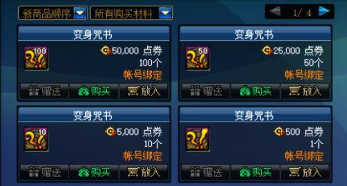 新非梦卡盟:DNF:割韭菜!国服首发魔盒2.0版本,10连抽必给A级奖励