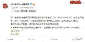顶级卡盟:金贡成为自由人后,FPX中野直播给出回应:全力支持他就行!