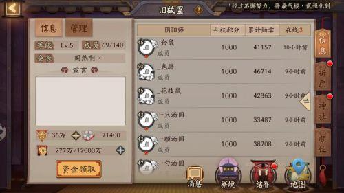 搜狗卡盟:阴阳师玩家记录僵尸寮收益,原来可以这样玩,4年成果不小