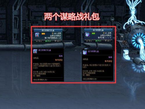 夏资卡盟:DNF:测试服更新,谋略战小游戏礼包如期而至,策划算计彻底得逞