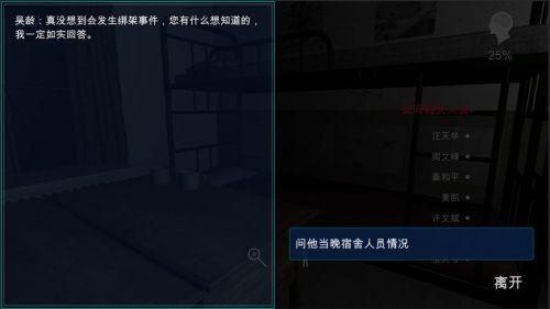 孙美琪疑案背叛完美通关流程攻略