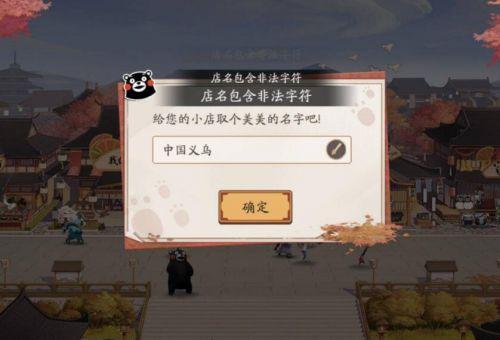 梦幻卡盟:阴阳师非法字符是什么?熊本熊联动被玩坏,评判标准太真实了